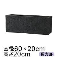 【グリーンポット社】リガンデプランター60cmブラック