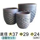 模様付 植木鉢 こげ茶系 (大中小3個セット)