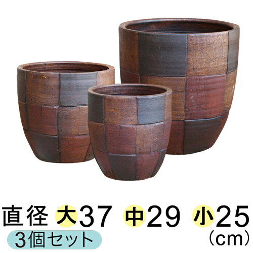 モザイク柄丸深型 黒茶系 テラコッタ 鉢 植木鉢 おしゃれ 〔大型 中型 ...