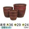 【大中小セットで30%OFF】 おしゃれ 植木鉢 大型 テラコッタ 鉢 横じま丸深型 ツートン茶色系 〔大中小3個セット〕 色濃い目の場合もあります 【送料無料】