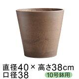硬質・合成樹脂製 鉢カバー 丸型 40cm ブラウン系 10号鉢適合 鉢カバー 鉢底穴無 ◆穴あけ加工の選択可◆