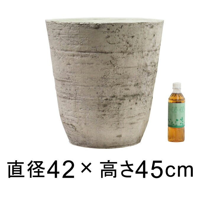 植木鉢 おしゃれ 大型 軽量・合成樹脂製ポット 丸型 42cm 39リットル アイボリー系 10号鉢適合 鉢カバー