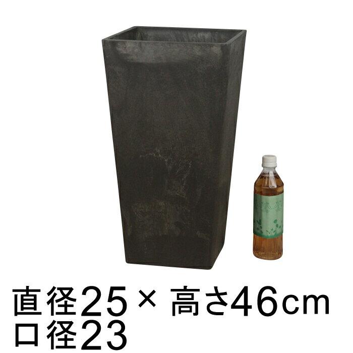 硬質・合成樹脂製 ステイタススクエアポット 角深 25cm 高さ46cm チャコール系 鉢底穴無 ◆穴あけ加工の選択可◆