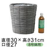 鉢カバー グレー結束経木 8号鉢用 直径26cm以下の鉢に対応