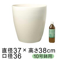 おしゃれ/植木鉢/鉢カバー/10号/ラスターポット370型白