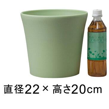 コティポット 22cm グリーン 植木鉢 おしゃれ