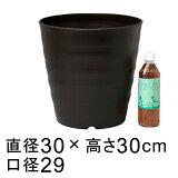 フレグラーポット 30cm 10号鉢 ダークブラウン 14リットル おしゃれ 植木鉢 室内 屋外 プラスチック 軽い