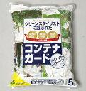 ホワイトストーン コンテナガード 5L〔リットル〕 【花ごころ】飾り石 マルチング 土を隠す