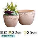 おしゃれ 植木鉢 模様入り 丸型 HM 白粉 素焼き鉢 テラコッタ 鉢 大小2個セット