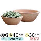 【訳あり】 シンプル だ円 浅型 HM白粉 素焼き鉢 テラコッタ 〔大小2個セット〕◆[of20]
