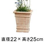 横線入り 角 深型 素焼き鉢 テラコッタ鉢 小 22cm 4リットル 植木鉢 おしゃれ