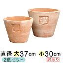 【訳あり】【送料無料】 リーフポイント 素焼き鉢 植木鉢 〔大小2個セット〕[of25]