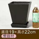 【訳あり限定品 30%OFF】ツルツルHG角型黒色陶器鉢 XL 6号 19cm(受皿付)