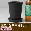 【訳あり】 ツルツルTS丸型 陶器鉢 黒 12cm 1リットル 受皿付 つや無 植木鉢 [of20]