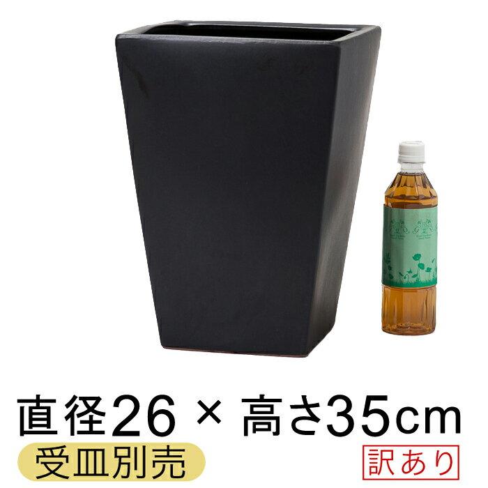 【訳あり】 陶器鉢 WY 角型 黒 つや無 S 26cm 12リットル 受皿別売 屋外 室内 [of20]
