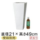 【訳あり】 ツルツルMJ 角 ロング 深型 陶器鉢 白 S 21cm 高さ49cm 12リットル 受皿別売 つや無 [of20]