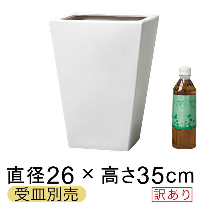 【訳あり】 陶器鉢 WY 角型 白 つや無 S 26cm 12リットル 受皿別売 植木鉢 屋外 室内 [of20]