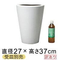 おしゃれ/植木鉢/鉢カバー/ツルツル丸深型白色陶器鉢S