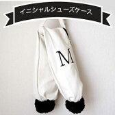 イニシャル刺繍入りシューズケース(10P26Mar16)
