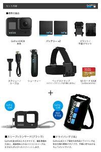 GoProHERO8Black限定ボックス+スリーブ+ランヤード+GoPro公式ストア限定非売品ドライバッグ