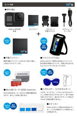 GoPro HERO8 Black CHDHX-801-FW +予備バッテリー+ 認定microSDカード32GB + 公式ストア限定 非売品メガホルダー(青)&ドライバッグ&ステッカーセット・・・ 画像1