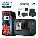 GoPro HERO10 Black + デュアルバッテリーチャージャー+バッテリー + 認定SDカード(64GB) + サイドドア(充電口付) + ステッカー 【GoPro公式限定】・・・