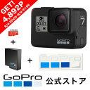 【エントリーでP9倍〜】【公式限定】GoPro HERO7 Black + 認定SDカード + 予備バッテリー + 非売品クリアステッカー セット CHDHX-701-FW ゴープロ ヒーロー7 ブラック【8/4〜8/9】