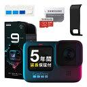 【5年延長保証付】GoPro公式限定 ゴープロ HERO9 Black + 認定SDカード + サイ