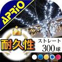 【APRIO】イルミネーション LED 300球 防雨型 ライト 連結可 防水 屋外用 屋外 ストレ...