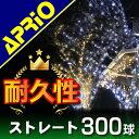 【APRIO】イルミネーション LED 300球 防雨型 ライト 連結可 屋外用 屋外 ストレート コントローラー付 シャンパンゴールド ホワイト ブルー ミックス ピンク ホワイト&ブルー レッド&グリーン つらら