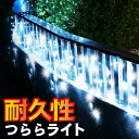 【APRIO】イルミネーション LED つらら 氷柱 120球 5m 連結可 屋外用 屋外 防水 防...
