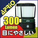 【APRIO】ランタン LED 300ルーメン 防災 懐中電灯 電池式 防災 単一乾電池 アウトドア キャンプ キャンプ用品 緊急時 アプリオ