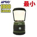 【APRIO】1000ルーメン 長時間使用に強い LED ランタン 暖色 白色 明るさを変えられる