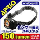 【APRIO】 LED ヘッドライト センサー ズーム式
