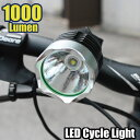 【あす楽対応】 【送料無料】 自転車/LED/ライト/自転車ライト/1000ルーメン/充電式/CRE
