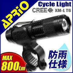 小型なのに強力!!【あす楽対応】 自転車ライト/サイクルライト/800lm/専用充電器・専用電池付...