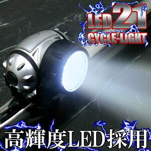【楽天 最安値に挑戦中】 LED21灯自転車ライト シルバー サイクルライト 生活防水仕様 単...
