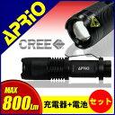 【APRIO】 ハンディライト 充電器・電池セット 懐中電灯 LED 800lm T6 ズーム 小型 ハンドライト フラッシュライト 明るい 強力 防水 自転車ライト 作業用ライト 軍事用ライト