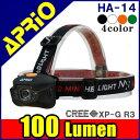 【APRIO】HA-14 ヘッドライト LED 100lm