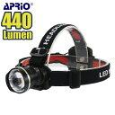 APRIO LEDズームヘッドライト APRIO HA-52