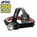【APRIO】 ヘッドライト LED 300ルーメン ブラック ズーム式
