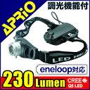 【APRIO】 調光 ヘッドライト LED 230ルーメン