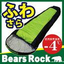 【Bears Rock】寝袋 マミー型 -4度 夏用 洗える...