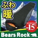 【Bears Rock】-15度 マミー型 ふっくら包み込まれる暖かさ 洗える寝袋 4シーズン 寝袋...