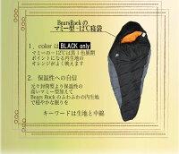 マミー型-12℃の寝袋
