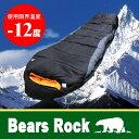 【あす楽対応】 Bears Rock FX-402 寝袋 マミー型 -12度 洗える寝袋 シュラフ 防災 冬用 4シーズン対応 キャンプ ツーリング アウトドア キャンプ用品 緊急用 軽量 コンパクト 即納 防災グッズ 天体観測 ホームセンターゴリラ