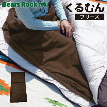 【Bears Rock】 寝袋 インナーシュラフ インナーシーツ ブランケット インナーシーツ フリース ひざ掛け 毛布 マット アウトドア 防災 緊急 キャンプ用品 車中泊 軽量 コンパクト ベアーズロック