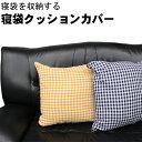 寝袋収納用クッションカバー クッション 車中泊 防災 【RCP】