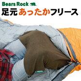 【Bears Rock】 寝袋専用足元フリース クッション 寝袋収納袋 ホームセンターゴリラ