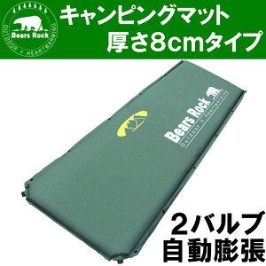 【あす楽対応】 キャンピングマット 8cm シングルサイズ 自動膨張式 2バルブマット車中泊マット